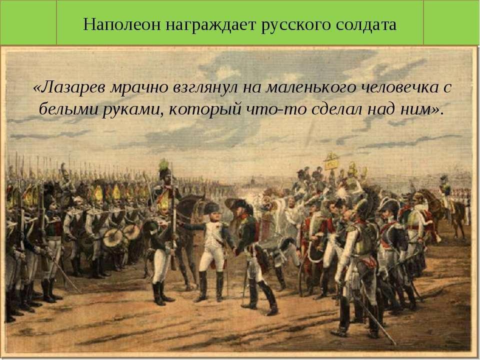 Наполеон награждает русского солдата «Лазарев мрачно взглянул на маленького ч...
