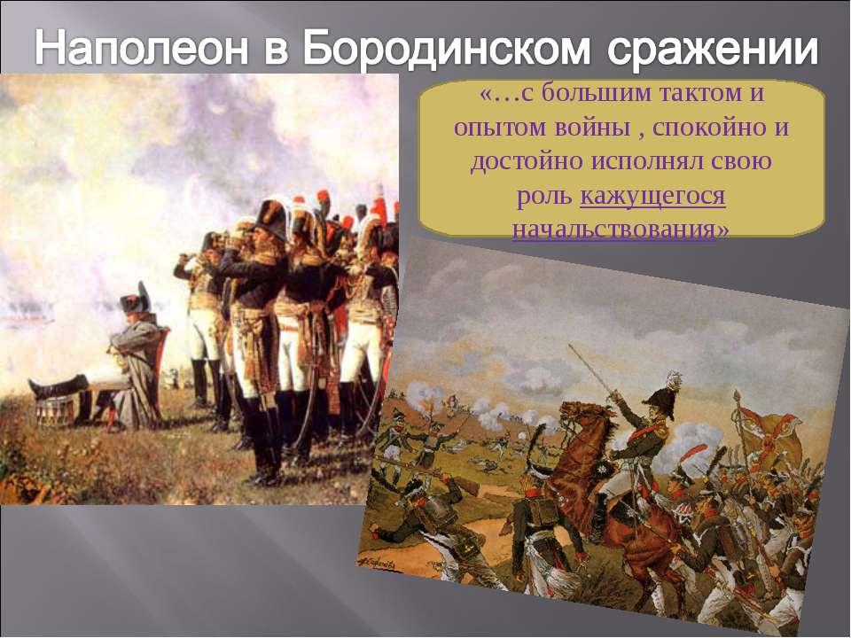«…с большим тактом и опытом войны , спокойно и достойно исполнял свою роль ка...