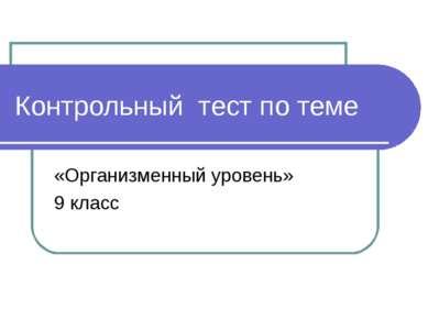 Контрольный тест по теме «Организменный уровень» 9 класс
