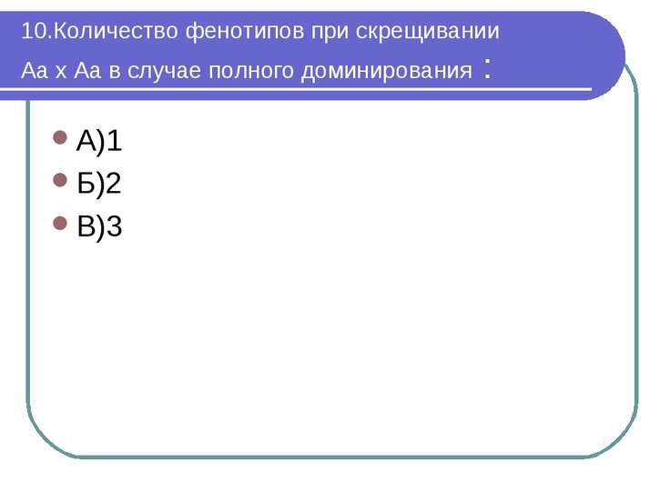 10.Количество фенотипов при скрещивании Аа х Аа в случае полного доминировани...