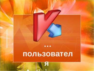 … пользователя Antivirus ...