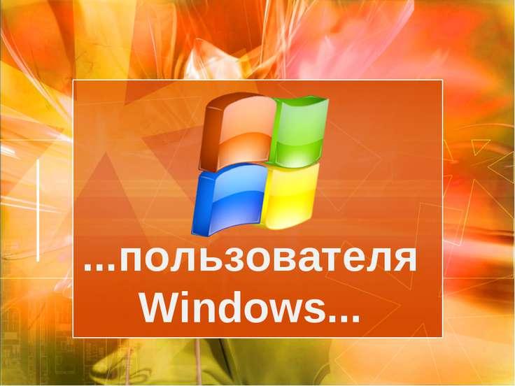 ...пользователя Windows...