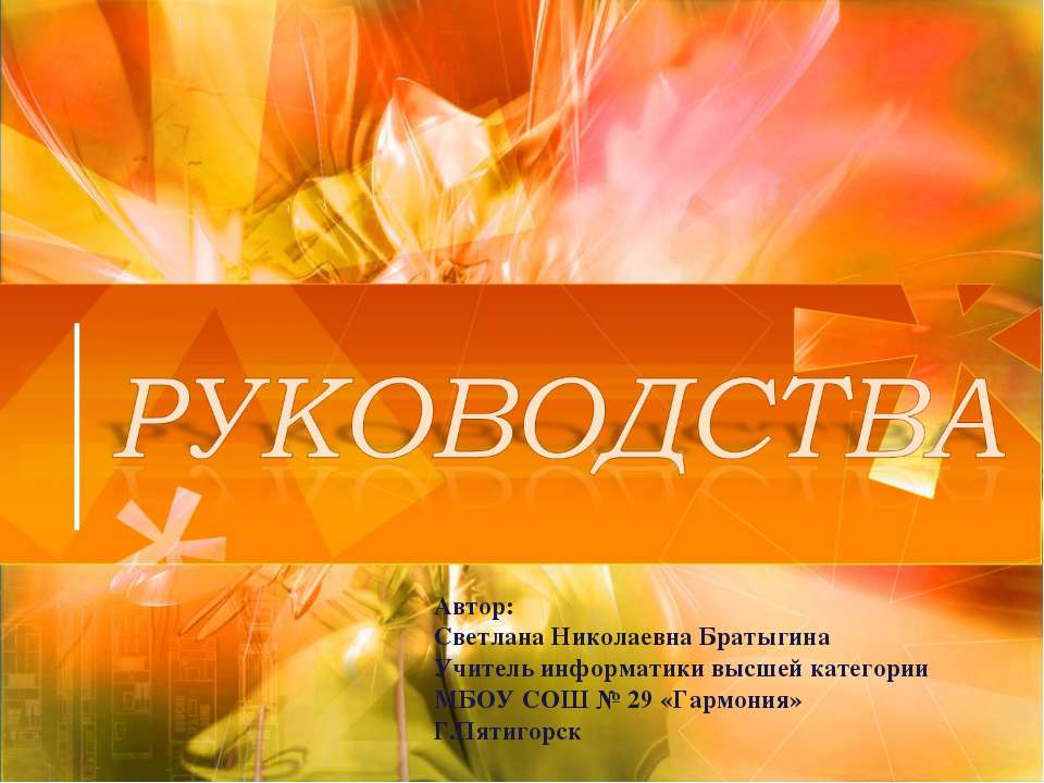 Автор: Светлана Николаевна Братыгина Учитель информатики высшей категории МБО...