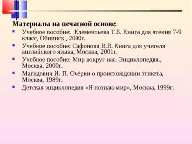 Информационные ресурсы: Материалы на печатной основе: Учебное пособие: Клемен...