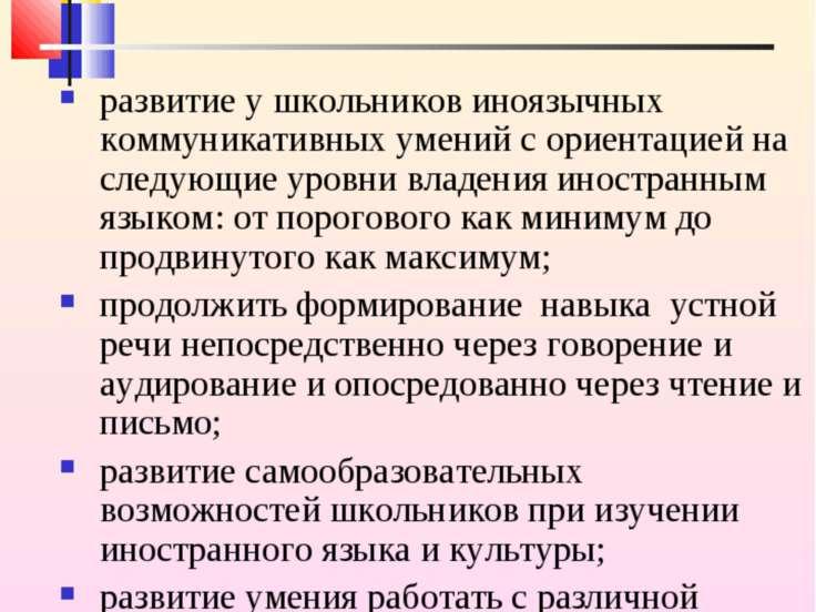 Дидактические цели проекта: развитие у школьников иноязычных коммуникативных ...