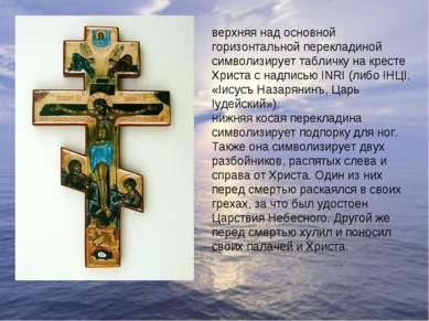 верхняя над основной горизонтальной перекладиной символизирует табличку на кр...