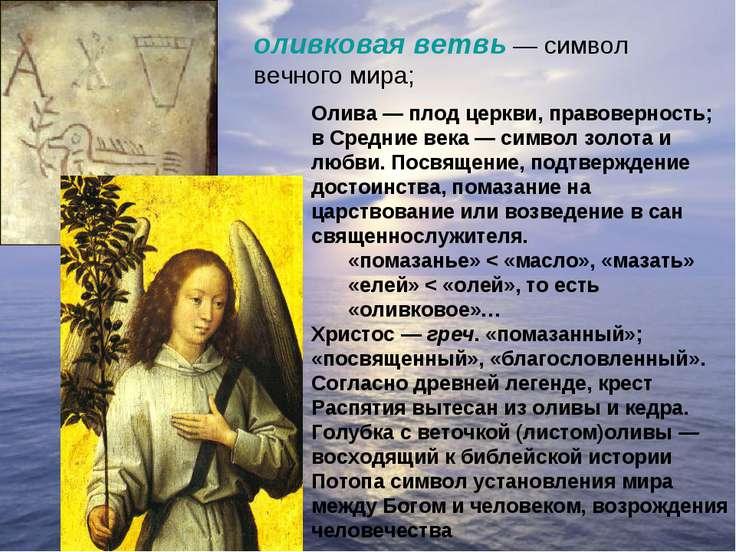 оливковая ветвь— символ вечного мира; Олива— плод церкви, правоверность; в ...