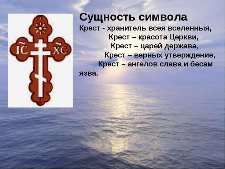 Сущность символа Крест - хранитель всея вселенныя, Крест – красота Церкви, Кр...