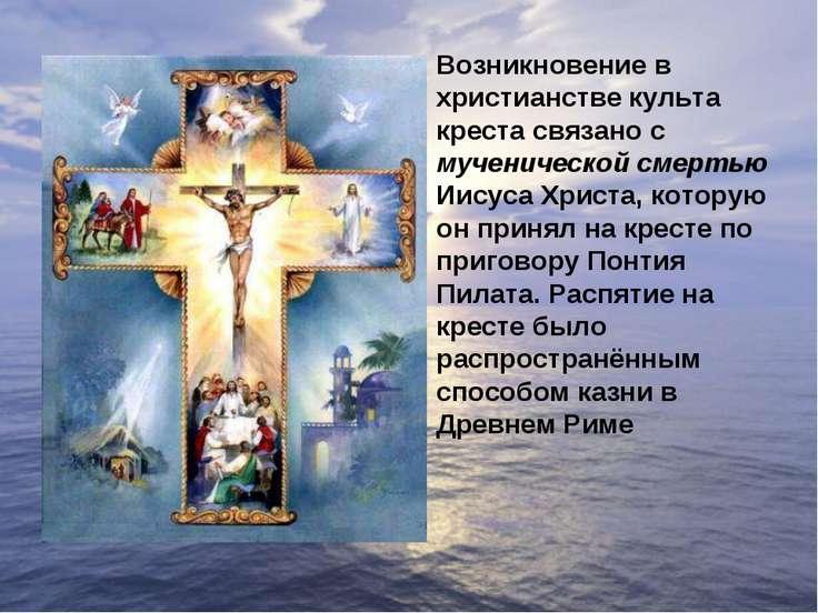 Возникновение в христианстве культа креста связано с мученической смертью Иис...
