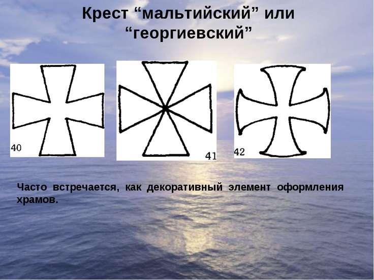 """Крест """"мальтийский"""" или """"георгиевский"""" Часто встречается, как декоративный эл..."""