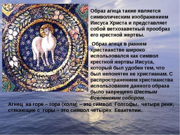 Образ агнца также является символическим изображением Иисуса Христа и предста...