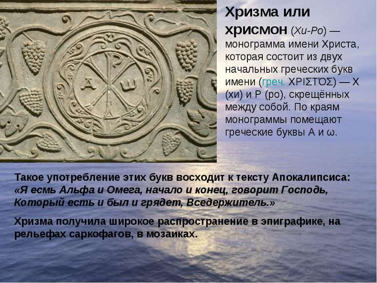 Хризма или хрисмон (Хи-Ро)— монограмма имени Христа, которая состоит из двух...