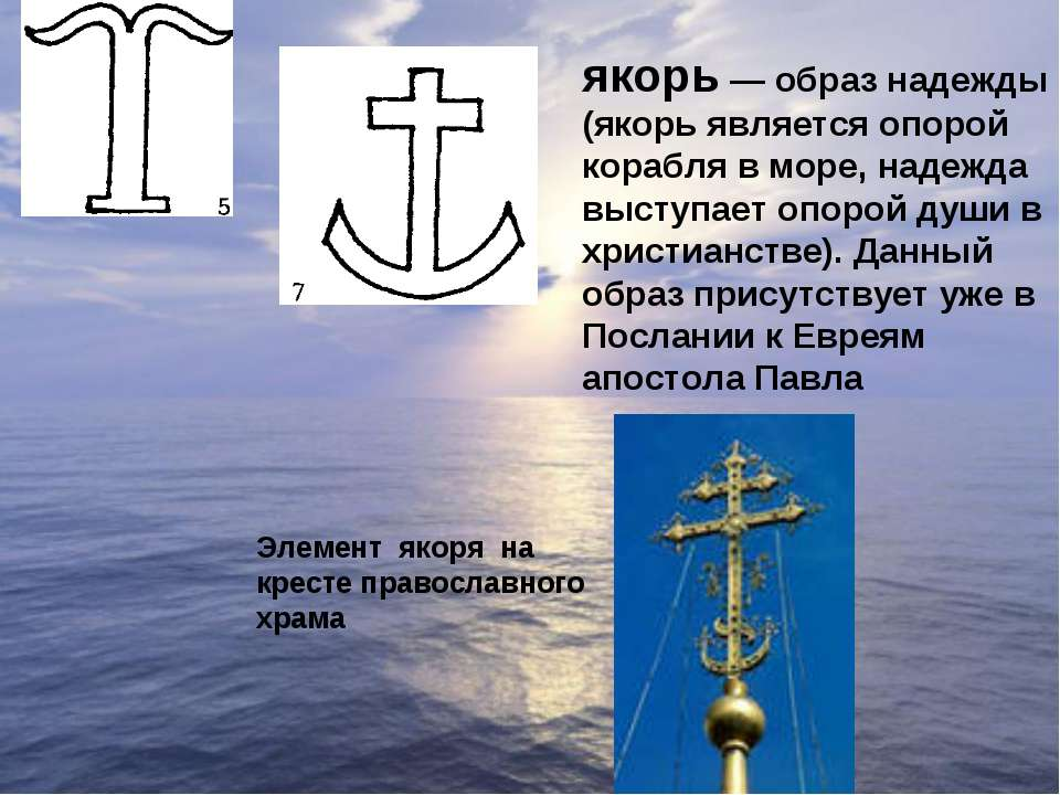 якорь— образ надежды (якорь является опорой корабля в море, надежда выступае...