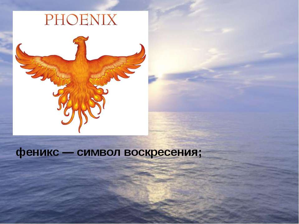 феникс— символ воскресения;