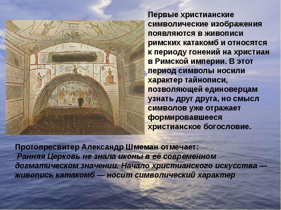 Первые христианские символические изображения появляются в живописи римских к...