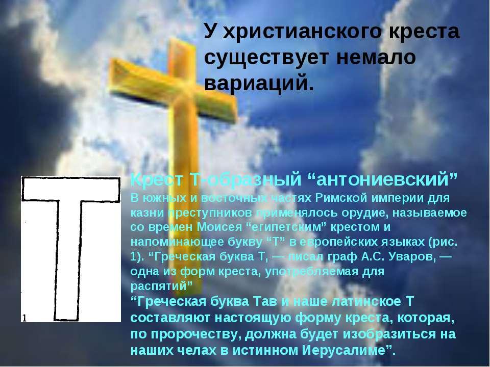 """У христианского креста существует немало вариаций. Крест Т-образный """"антониев..."""
