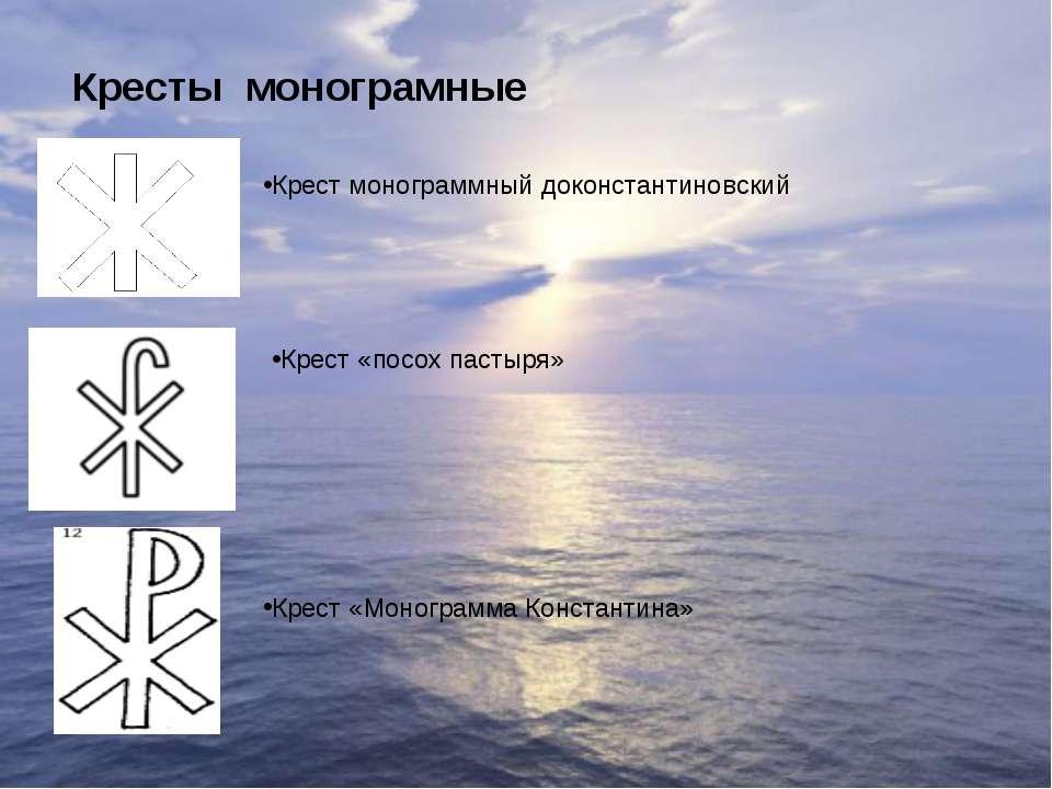 Кресты монограмные Крест монограммный доконстантиновский Крест «посох пастыря...