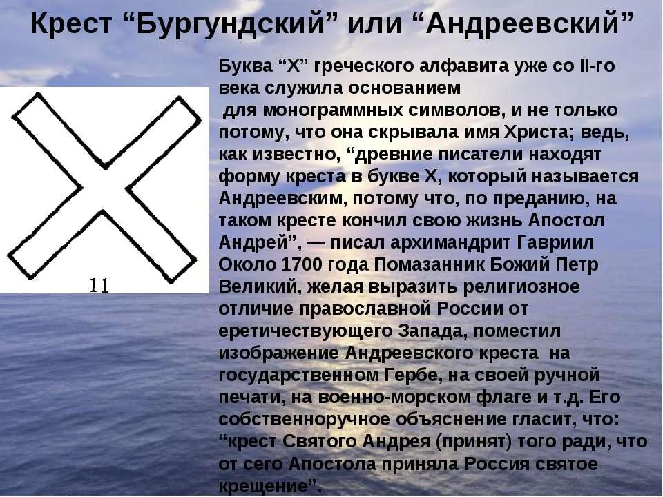 """Крест """"Бургундский"""" или """"Андреевский"""" Буква """"X"""" греческого алфавита уже со II..."""