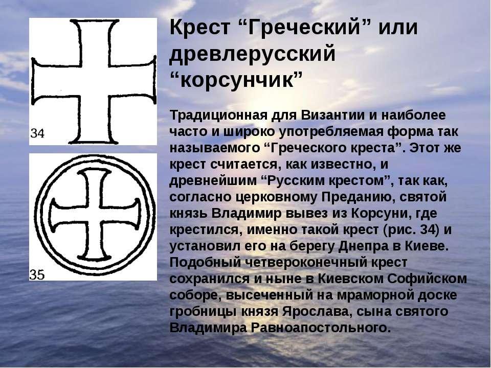 """Крест """"Греческий"""" или древлерусский """"корсунчик"""" Традиционная для Византии и н..."""