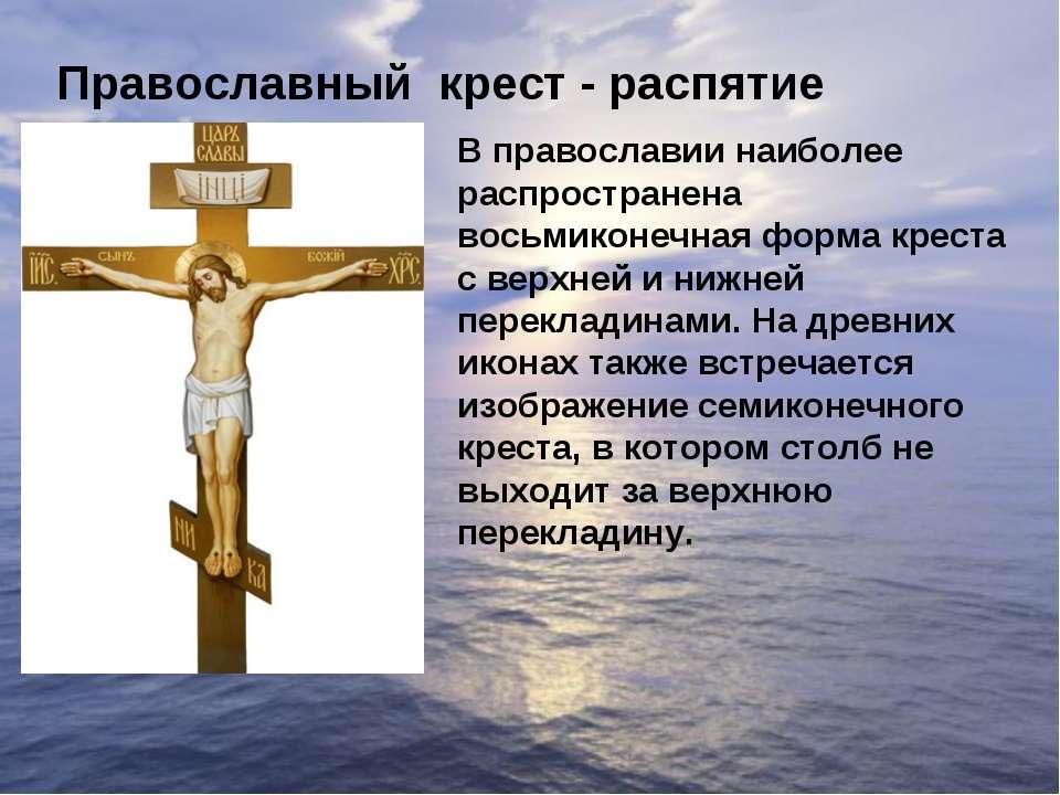 В православии наиболее распространена восьмиконечная форма креста с верхней и...