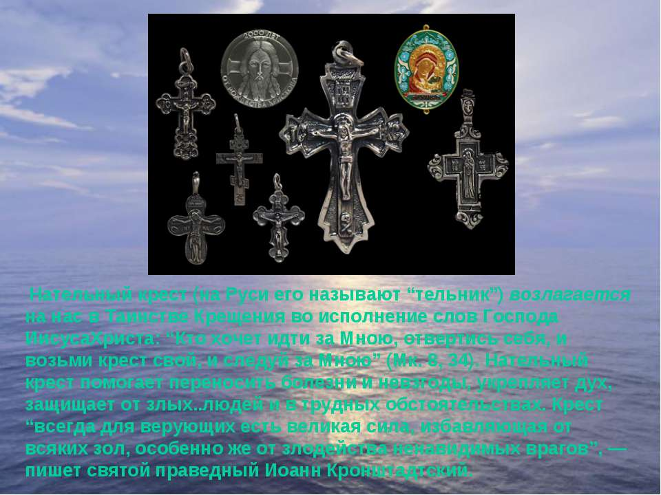 """Нательный крест (на Руси его называют """"тельник"""") возлагается на нас в Таинств..."""