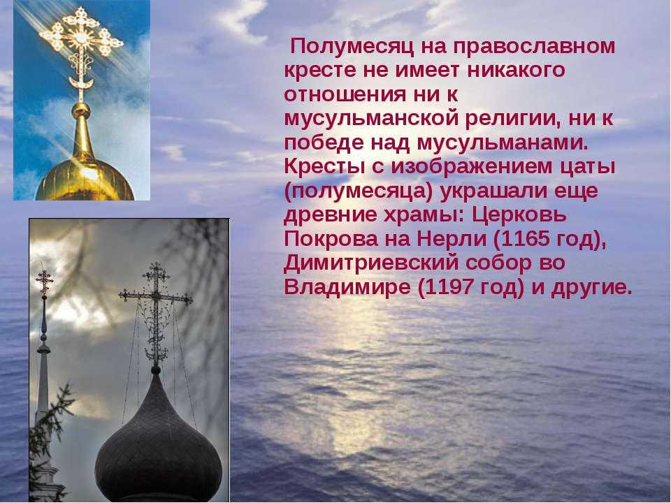 Полумесяц на православном кресте не имеет никакого отношения ни к мусульманск...