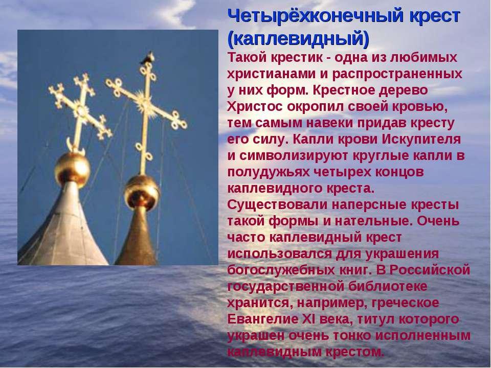 Четырёхконечный крест (каплевидный) Такой крестик - одна из любимых христиана...