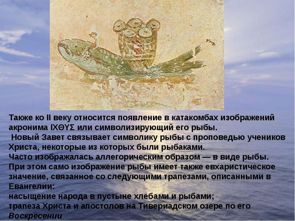 Также ко II веку относится появление в катакомбах изображений акронима ΙΧΘΥΣ ...