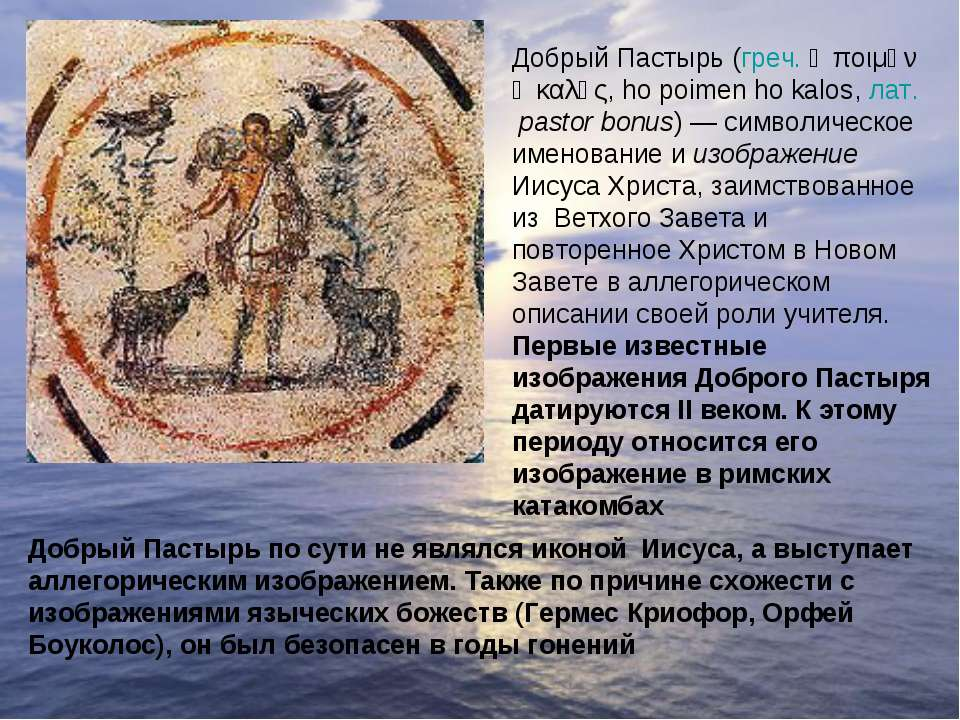 Добрый Пастырь(греч. ὁ ποιμὴν ὁ καλὸς, ho poimen ho kalos, лат.pastor bonus...