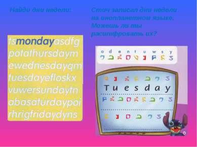 Найди дни недели: Стич записал дни недели на инопланетном языке. Можешь ли ты...