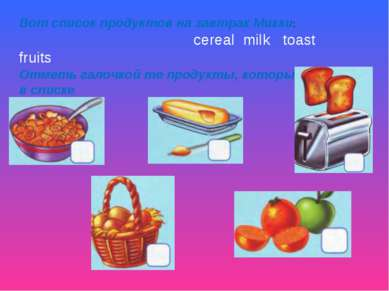 Вот список продуктов на завтрак Микки: cereal milk toast fruits Отметь галочк...