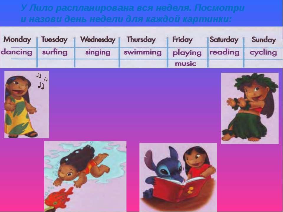 У Лило распланирована вся неделя. Посмотри и назови день недели для каждой ка...