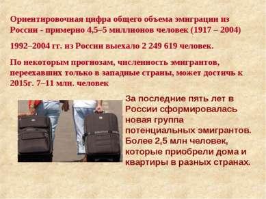 Ориентировочная цифра общего объема эмиграции из России- примерно 4,5–5 милл...