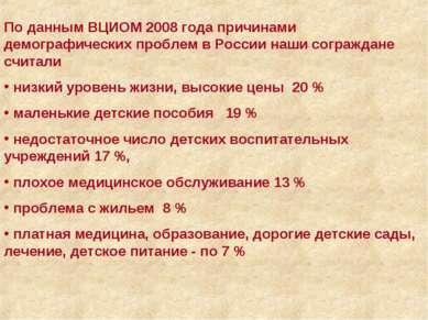 По данным ВЦИОМ 2008 года причинами демографических проблем в России наши сог...