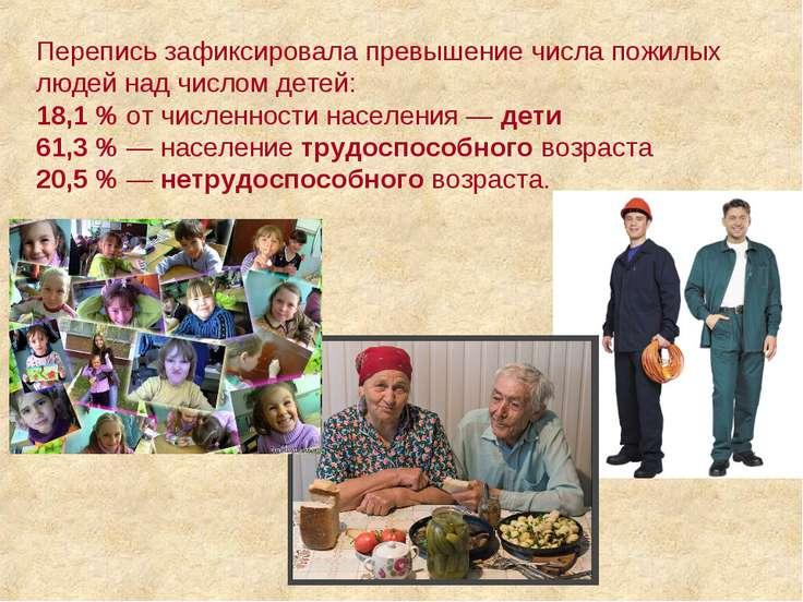 Перепись зафиксировала превышение числа пожилых людей над числом детей: 18,1...