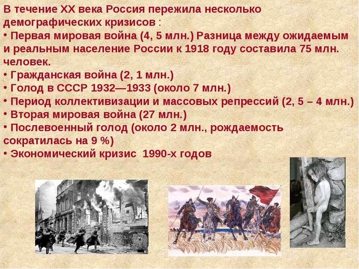В течение XX века Россия пережила несколько демографических кризисов: Первая...