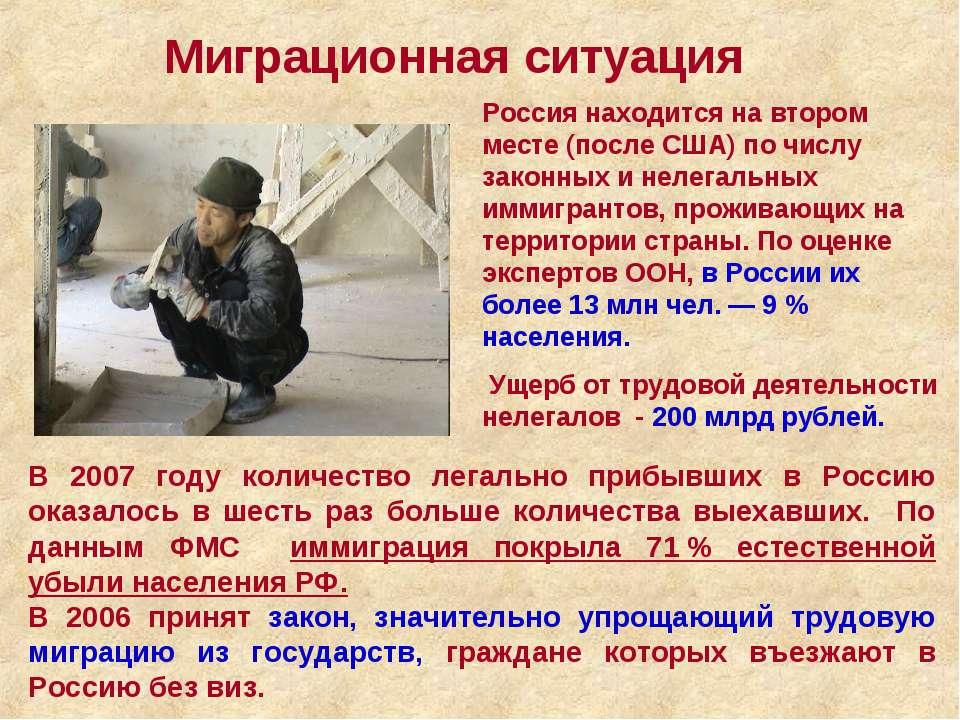 Миграционная ситуация Россия находится на втором месте (после США) по числу з...
