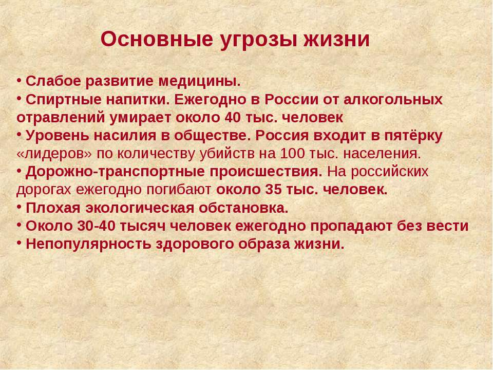 Слабое развитие медицины. Спиртные напитки. Ежегодно в России от алкогольных ...