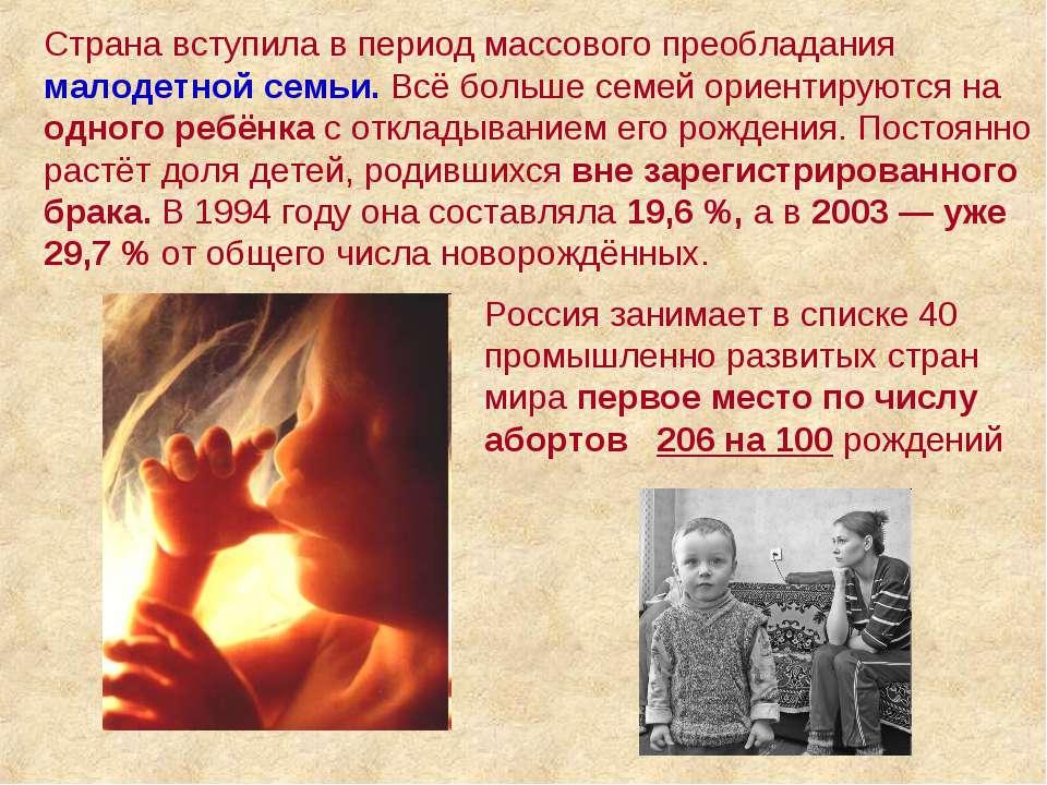 Страна вступила в период массового преобладания малодетной семьи. Всё больше ...
