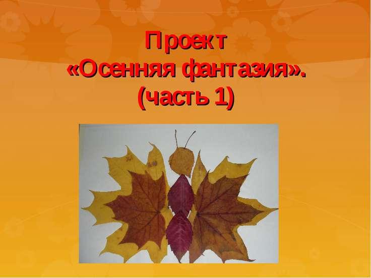 Проект «Осенняя фантазия». (часть 1)