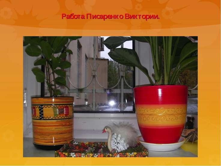 Работа Писаренко Виктории.