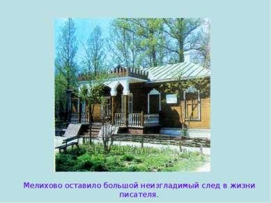 Мелихово оставило большой неизгладимый след в жизни писателя.