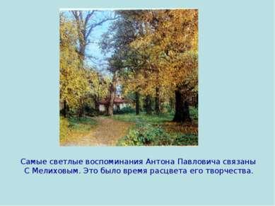 Самые светлые воспоминания Антона Павловича связаны С Мелиховым. Это было вре...