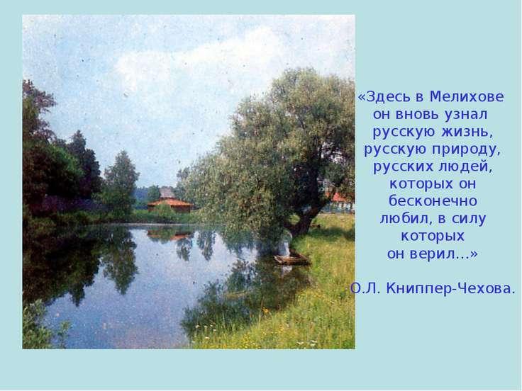 «Здесь в Мелихове он вновь узнал русскую жизнь, русскую природу, русских люде...