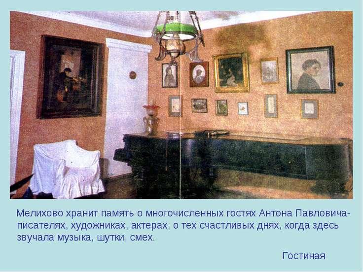 Мелихово хранит память о многочисленных гостях Антона Павловича- писателях, х...