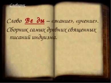 Слово Ве ды– «знание», «учение». Сборник самых древних священных писаний инд...