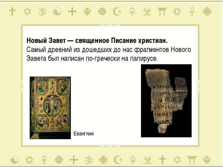 Новый Завет— священное Писание христиан. Самый древний издошедших донас фр...