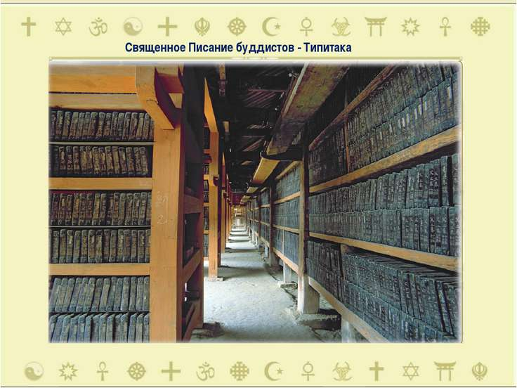 Священное Писание буддистов - Типитака