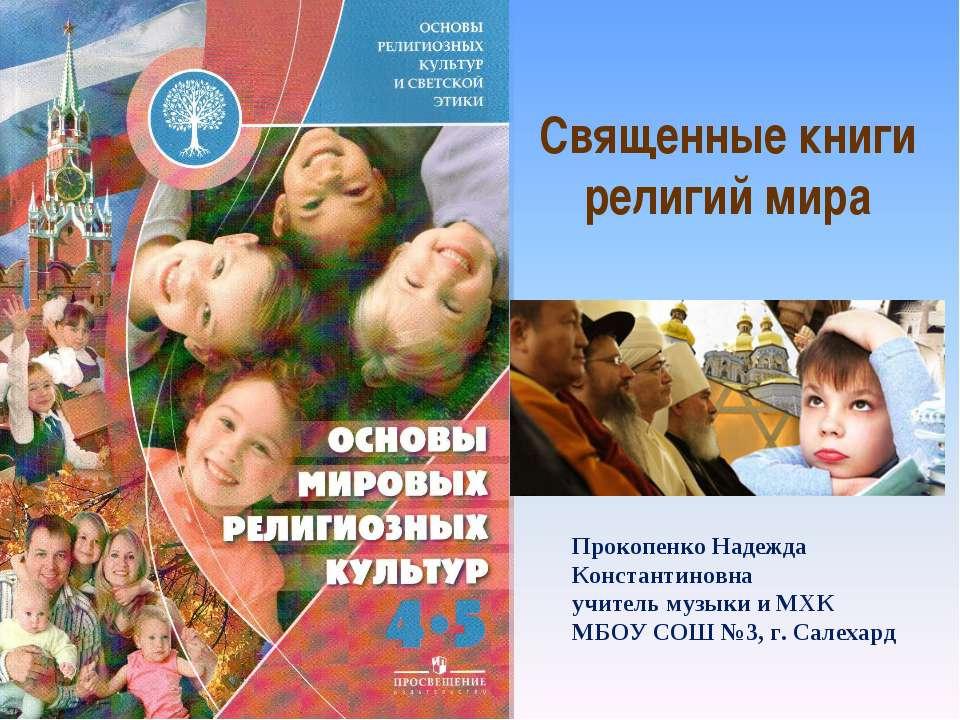Священные книги религий мира Прокопенко Надежда Константиновна учитель музыки...