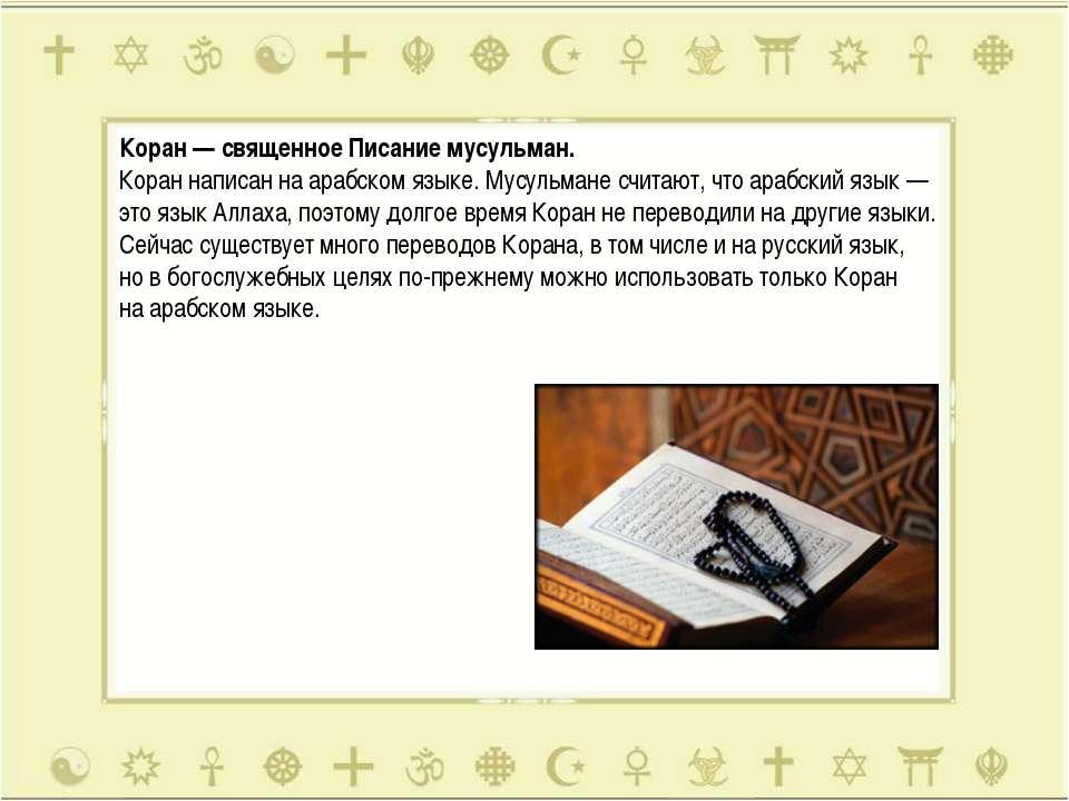 Коран— священное Писание мусульман. Коран написан наарабском языке. Мусульм...